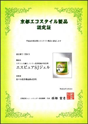 『平成24年度 京都エコスタイル製品』に「エスピュアSJジェル」認定